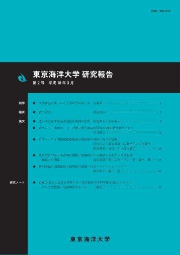 表紙・裏表紙(目次) - 東京海洋大学附属図書館