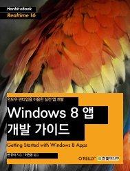 윈도우즈 런타임을 이용한 실전 앱 개발 Windows 8 앱 ... - 한빛미디어