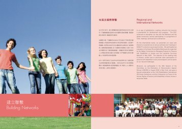 建立聯繫Building Networks - Equal Opportunities Commission