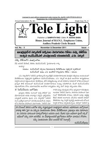 Ôs¡T«\T - BSNL Employees Union Andhra pradesh Circle