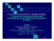 中国家用电器标准和空调器标准概况