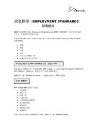 Traditional Chinese - Employment Standards Protecting Employees