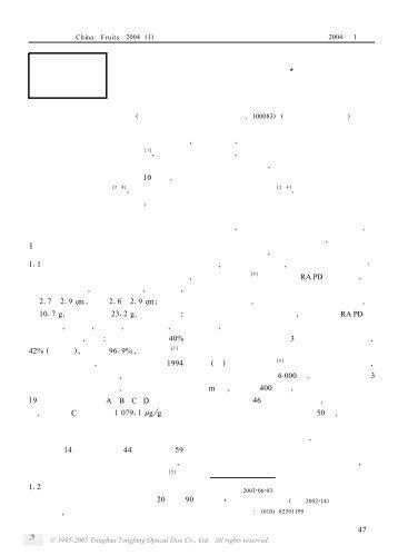 冬枣研究进展3 - 中国林业科学数据中心