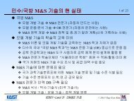 M&S - Systems Modeling Simulation Lab. KAIST