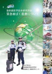 PDF[1.7MB] - 放射線医学総合研究所