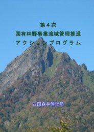 第4次国有林野事業流域管理推進アクションプログラム(PDF:877KB)