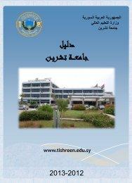 طرطوس - جامعة تشرين
