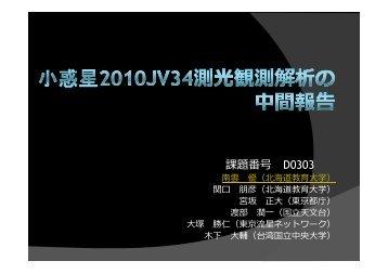小惑星2010JV34 測光観測解析の中間報告 - 東京大学