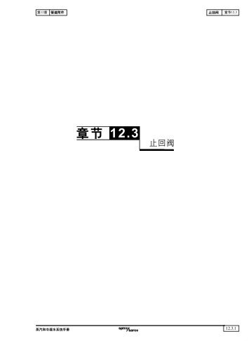 12.3 - Spirax Sarco