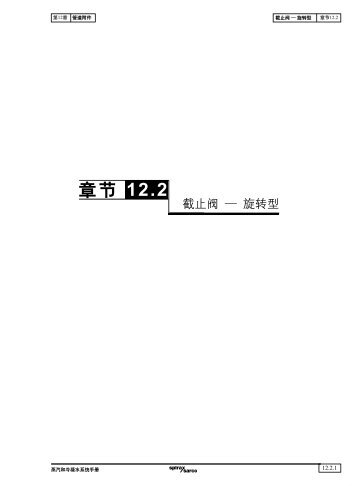12.2 - Spirax Sarco