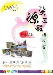 正體中文版 - 國立成功大學國際會議暨專案用伺服器