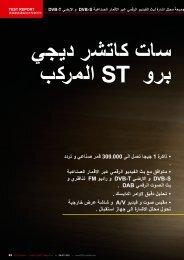 ذاكرة 1 جيجا تصل الى 300.000 قمر صناعي و تردد ... - TELE-satellite