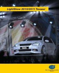 LightShow 2010/2011 Тюнинг - Hella