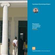 Πληροφορίες για υποψήφιους προπτυχιακούς φοιτητές 2010/2011 ...