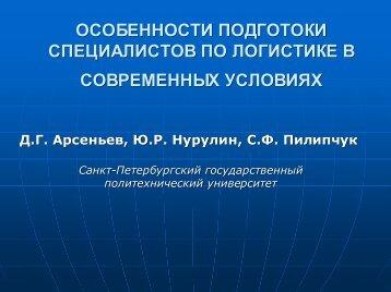 Слайд 1 - Международный центр логистики