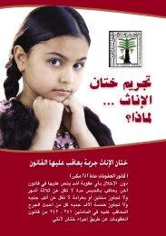 FGM Book Arabic W JHU.indd - Intact