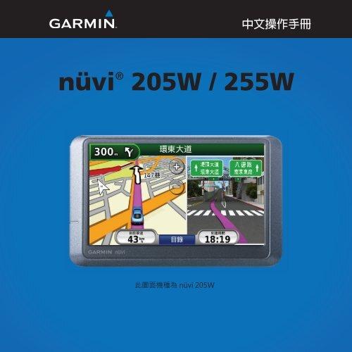 nüvi® 205W / 255W - Garmin