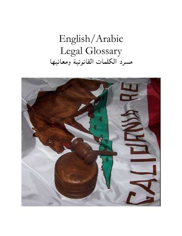 Arabic English Legal Dictionary (Book 2)