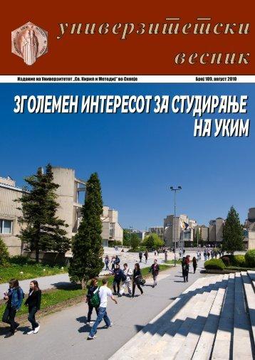 """зголемен интересот за студирање на уким - Универзитет """"Св ..."""