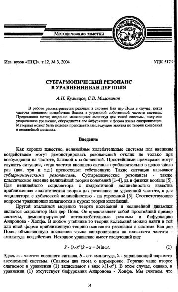 3 Методические Заметки Изв. вузов «ИНД», т.12, М 3, 2004 УДК ...
