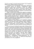 аналіз ефективності існуючих протруювачів насіння та шляхи ... - Page 3