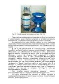 аналіз ефективності існуючих протруювачів насіння та шляхи ... - Page 4