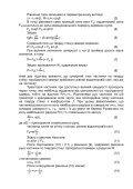 аналіз ефективності існуючих протруювачів насіння та шляхи ... - Page 6