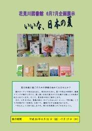 展示期間 平成 25 年 6 月 21 日(金)~7 月 17 日(水) まで - 千葉市図書館