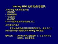 Verilog HDL的结构描述模块