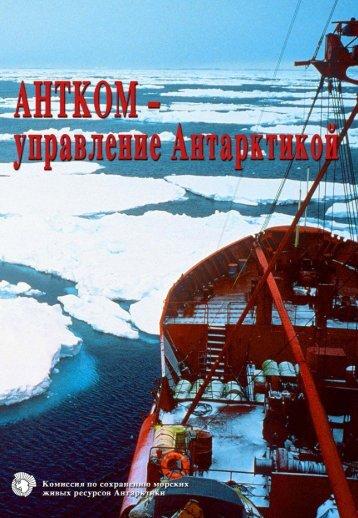 АНТКОМ – управление ресурсами Антарктики - CCAMLR
