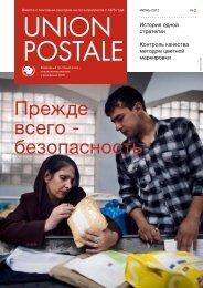 Прежде всего - безопасность - UPU - Universal Postal Union