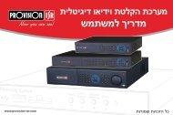 מערכת הקלטת וידיאו דיגיטלית – מדריך למשתמש - Provision-ISR