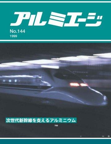 No.144 - 一般社団法人 日本アルミニウム協会