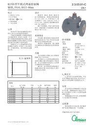 2.3.03.01-C M1FBN型平衡式两通控制阀铸铁 ... - Clorius Controls