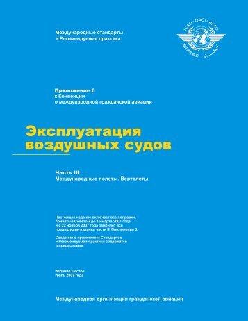 Открыть документ [1935,63 Кб] - AEROHELP.ru