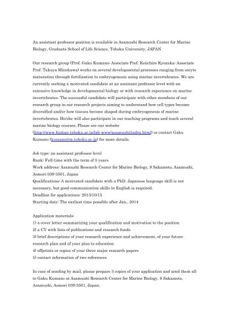 An assistant professor position is available in Asamushi ...