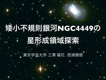 矮小不規則銀河NGC4449の星形成領域探索