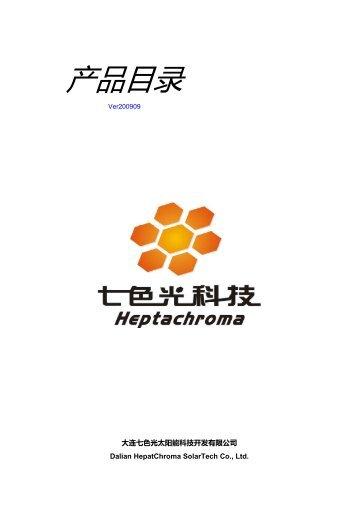 2009年中文产品目录 - 七色光科技/HEPTACHROMA