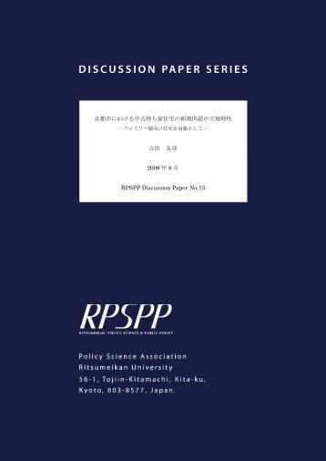 京都市における中古持ち家住宅の新規供給の立地特性 ... - 政策科学部