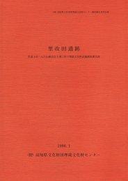 里改田遺跡 - 高知県文化財団