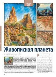 Журнал «Мир музея» № 5 (297), 2012 - Shaded Relief
