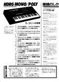 Mono/Poly取扱説明書 - KORG USER NET - Page 2