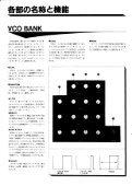Mono/Poly取扱説明書 - KORG USER NET - Page 4