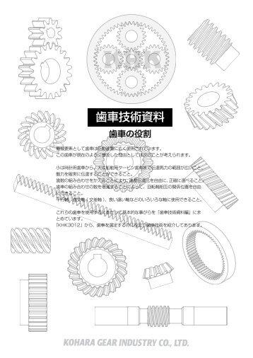 歯車技術資料(PDF版)12.11.01現在 - 小原歯車工業