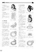 歯車技術資料(PDF版)12.11.01現在 - 小原歯車工業 - Page 4