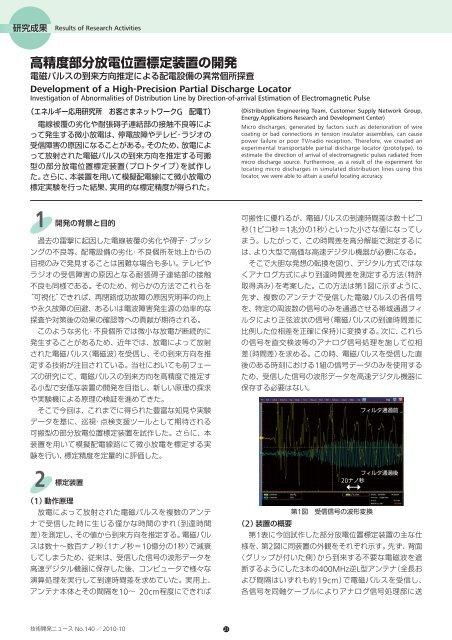 高精度部分放電位置標定装置の開発[PDF:1009KB]