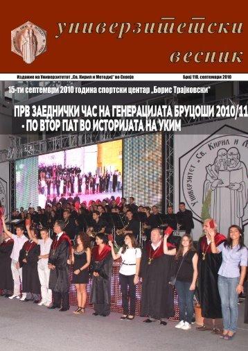 прв заеднички час на генерацијата бруцоши 2010/11 - по втор ...