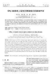 SPQ:数据流上面向可伸缩模式的查询方法 - 北京大学机器感知与智能 ...
