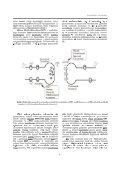 İyon Kanallarını Hedef Alan İnsektisitler - Mersin Üniversitesi - Sağlık ... - Page 3