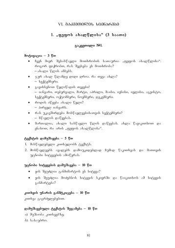 VI. gakveTilis scenarebi 1. `fefos axalwlisa~ (3 saaTi)